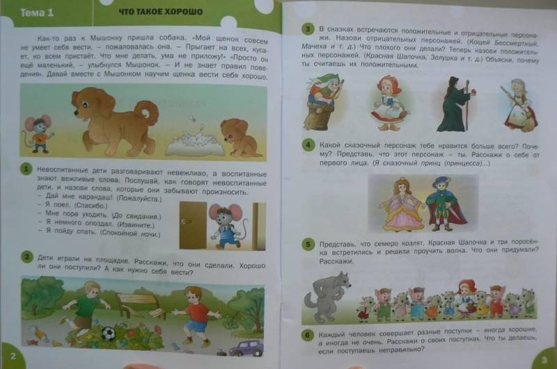 Иллюстрация 3 из 5 для Развитие речи. Развивающие задания. Тетрадь для занятий с детьми 6-7 лет. ФГОС - Елена Ульева | Лабиринт - книги. Источник: Лидия
