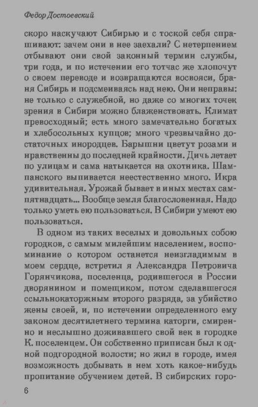 Иллюстрация 14 из 23 для Записки из Мертвого дома - Федор Достоевский | Лабиринт - книги. Источник: Сурикатя