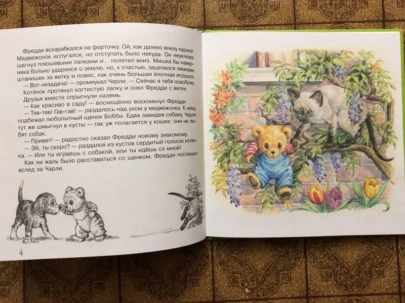 Иллюстрация 30 из 41 для Мишка Фредди - Одри Таррант | Лабиринт - книги. Источник: Natalie Leigh