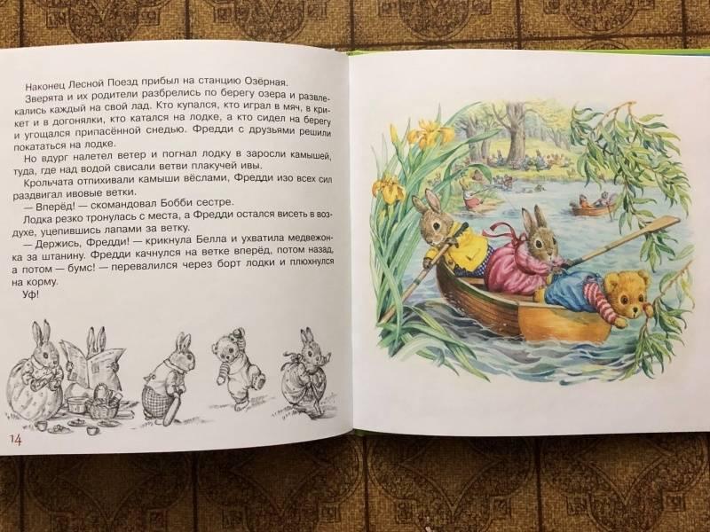 Иллюстрация 35 из 41 для Мишка Фредди - Одри Таррант | Лабиринт - книги. Источник: Natalie Leigh
