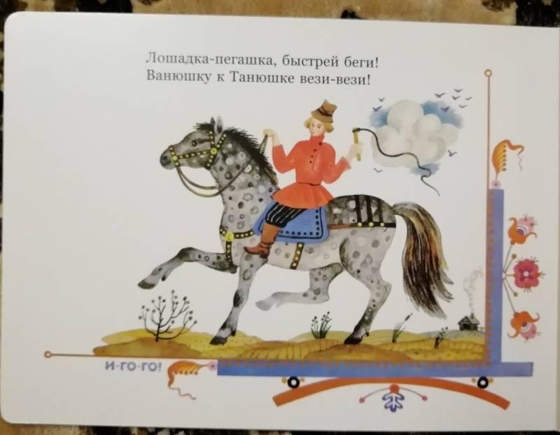 Иллюстрация 19 из 22 для Курочка-рябушечка   Лабиринт - книги. Источник: Sumea