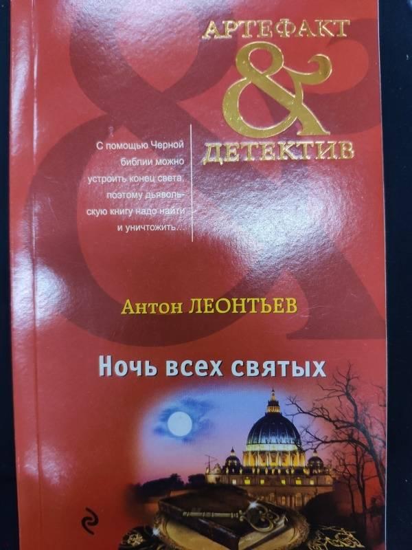 Иллюстрация 1 из 5 для Ночь всех святых - Антон Леонтьев | Лабиринт - книги. Источник: Савинова  Валентина
