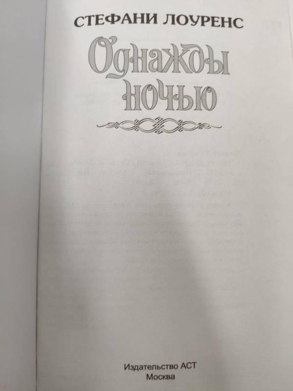 СТЕФАНИ ЛОУРЕНС ВСЕ КНИГИ СКАЧАТЬ БЕСПЛАТНО