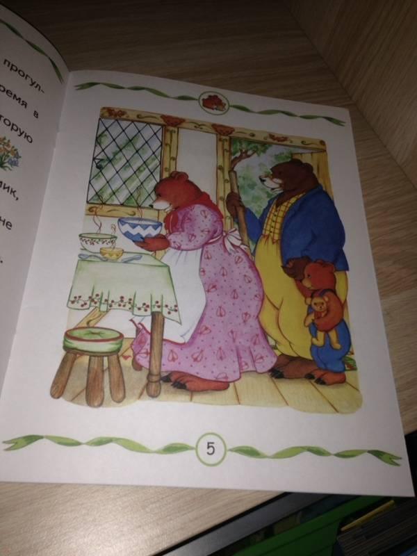 Иллюстрация 15 из 16 для Три медведя   Лабиринт - книги. Источник: Бела  НадЯ