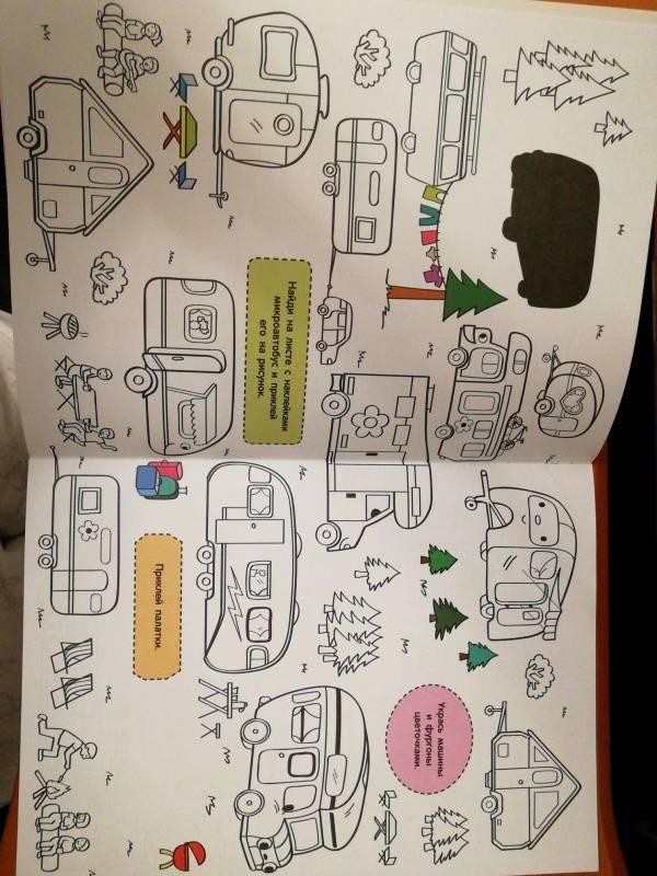 Иллюстрация 28 из 37 для Найди и раскрась с наклейками. Машины | Лабиринт - книги. Источник: Лабиринт