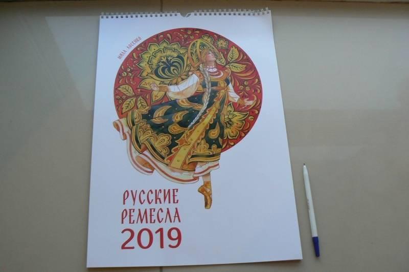 Иллюстрация 6 из 13 для Календарь 2019 Русские ремесла | Лабиринт - сувениры. Источник: Лидия