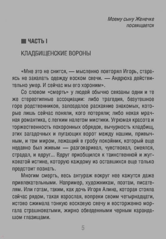 Иллюстрация 1 из 7 для Сценарий собственных ошибок - Олег Рой | Лабиринт - книги. Источник: Сурикатя