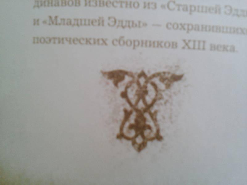Иллюстрация 38 из 49 для Мифы Северной Европы   Лабиринт - книги. Источник: Колобова Елена