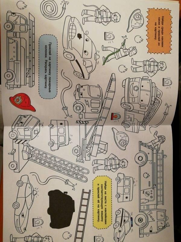 Иллюстрация 29 из 37 для Найди и раскрась с наклейками. Машины | Лабиринт - книги. Источник: Лабиринт