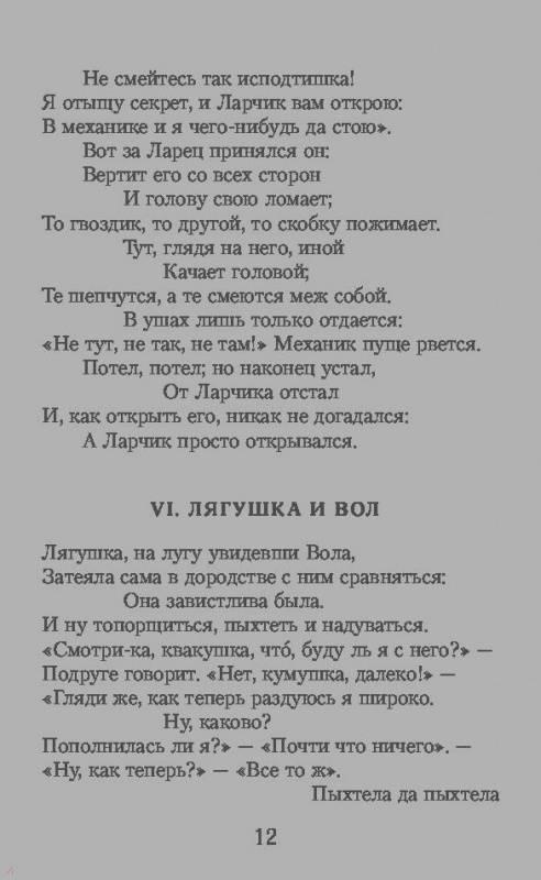 Иллюстрация 14 из 17 для Басни - Иван Крылов | Лабиринт - книги. Источник: Сурикатя