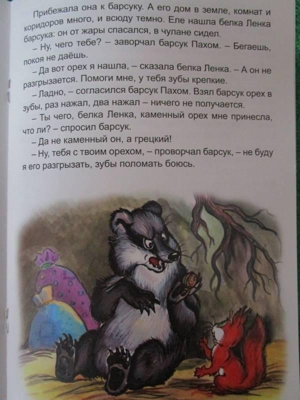 Иллюстрация 16 из 18 для Лиса Лариска и белка Ленка - Николай Грибачев | Лабиринт - книги. Источник: Лабиринт