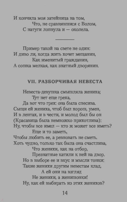 Иллюстрация 16 из 17 для Басни - Иван Крылов | Лабиринт - книги. Источник: Сурикатя