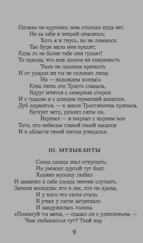 Иллюстрация 8 из 14 для Басни - Иван Крылов   Лабиринт - книги. Источник: Сурикатя