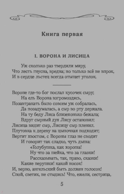 Иллюстрация 7 из 17 для Басни - Иван Крылов   Лабиринт - книги. Источник: Сурикатя