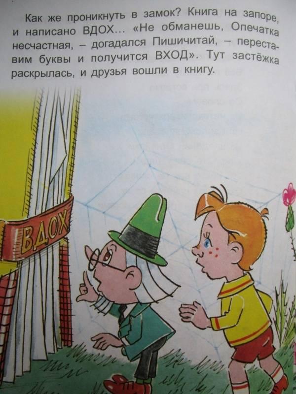 Иллюстрация 19 из 26 для Пишичитай и замок Опечатки - Е. Агранович | Лабиринт - книги. Источник: Лабиринт