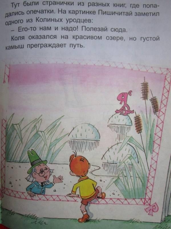 Иллюстрация 20 из 26 для Пишичитай и замок Опечатки - Е. Агранович | Лабиринт - книги. Источник: Лабиринт