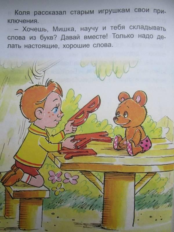 Иллюстрация 21 из 26 для Пишичитай и замок Опечатки - Е. Агранович | Лабиринт - книги. Источник: Лабиринт