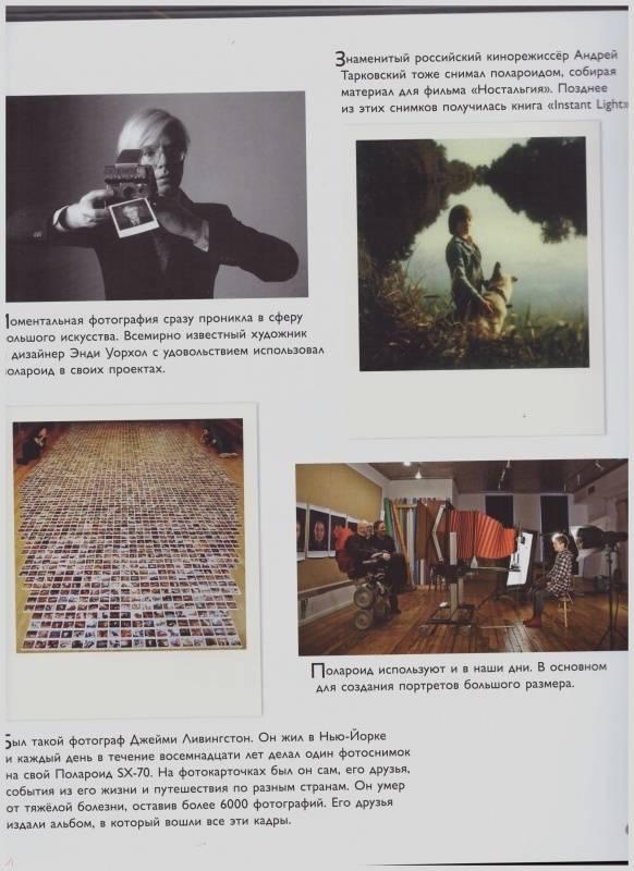 Иллюстрация 11 из 16 для Детям об искусстве. Фотография - Иван Бойко | Лабиринт - книги. Источник: LanaEr
