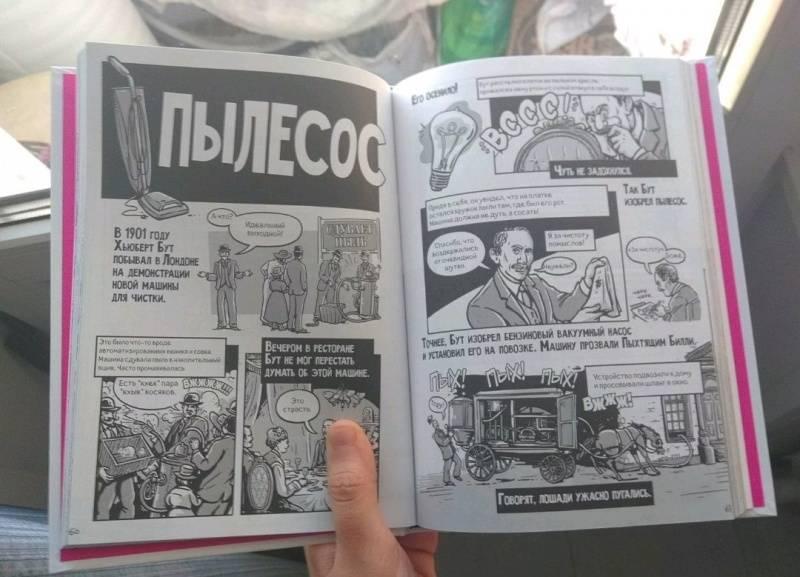 Иллюстрация 61 из 65 для Краткие истории обычных вещей. Комикс-версия - Энди Уорнер | Лабиринт - книги. Источник: Богомаз Василиса