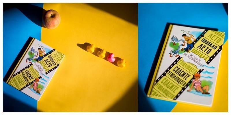 Иллюстрация 24 из 24 для Пропало лето. Спасите утопающего. Юмористические киноповести - Зак, Кузнецов   Лабиринт - книги. Источник: Сакс  Лина