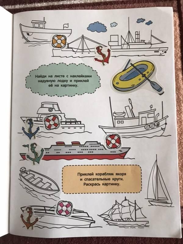 Иллюстрация 32 из 37 для Найди и раскрась с наклейками. Машины | Лабиринт - книги. Источник: Сергеевна  Екатерина