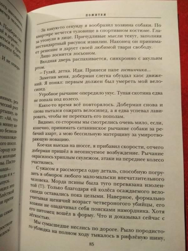 Иллюстрация 9 из 11 для Пожитки - Юрий Абросимов | Лабиринт - книги. Источник: e-koneva