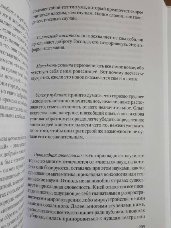 Иллюстрация 28 из 31 для Жизнь без свойств. Новеллы, эссе, дневники. Том 4 - Роберт Музиль | Лабиринт - книги. Источник: Discourse-monger