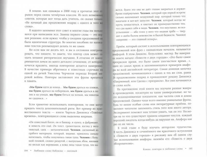 Иллюстрация 33 из 42 для Любимое слово Набокова - лиловый. Что может рассказать статистика о наших любимых авторах - Бен Блатт | Лабиринт - книги. Источник: Дробинина Ольга