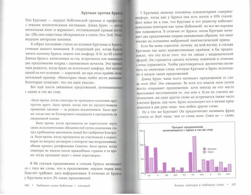 Иллюстрация 34 из 42 для Любимое слово Набокова - лиловый. Что может рассказать статистика о наших любимых авторах - Бен Блатт | Лабиринт - книги. Источник: Дробинина Ольга