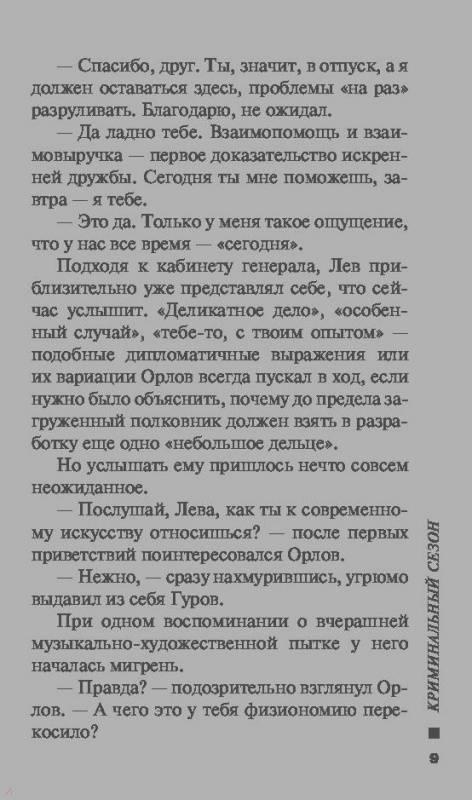 Иллюстрация 6 из 12 для Криминальный сезон - Леонов, Макеев | Лабиринт - книги. Источник: Сурикатя