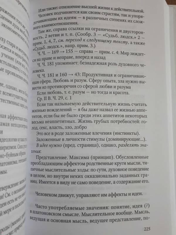 Иллюстрация 29 из 31 для Жизнь без свойств. Новеллы, эссе, дневники. Том 4 - Роберт Музиль   Лабиринт - книги. Источник: Discourse-monger