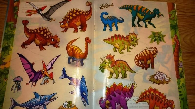 Иллюстрация 16 из 24 для МНОГОРАЗОВЫЕ НАКЛЕЙКИ. Динозавры - О. Головачева | Лабиринт - книги. Источник: Террил