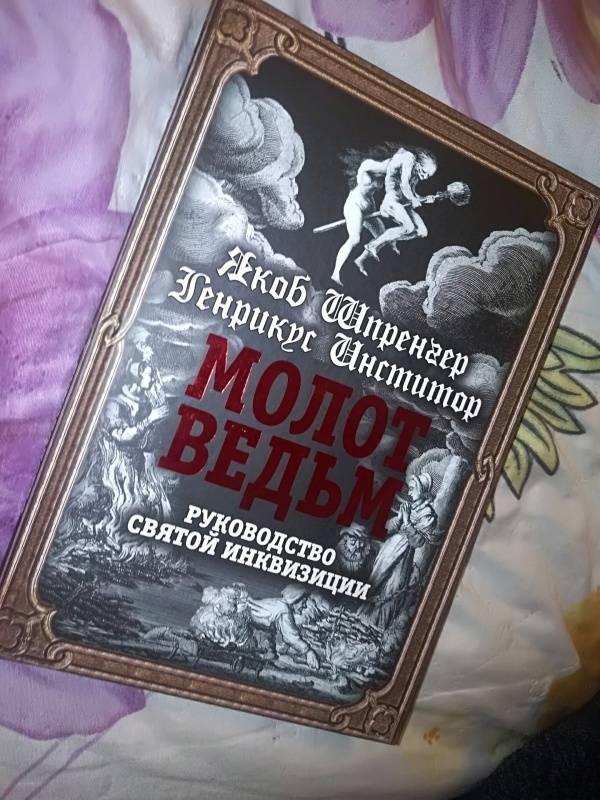 Иллюстрация 38 из 39 для Молот ведьм. Руководство святой инквизиции - Шпренгер, Инстититор   Лабиринт - книги. Источник: Мацко Юлия