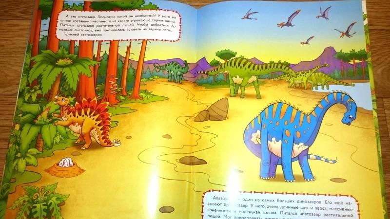 Иллюстрация 18 из 24 для МНОГОРАЗОВЫЕ НАКЛЕЙКИ. Динозавры - О. Головачева | Лабиринт - книги. Источник: Террил