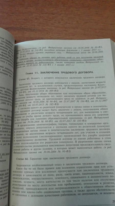 Иллюстрация 1 из 3 для Трудовой кодекс Российской Федерации. Комментарий к последним изменениям | Лабиринт - книги. Источник: Бодрова Алена