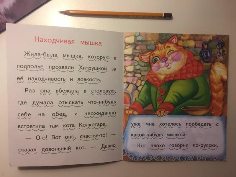 Иллюстрация 4 из 8 для Находчивая мышка - Александр Федоров-Давыдов | Лабиринт - книги. Источник: Кончиц  Анна Евгеньевна