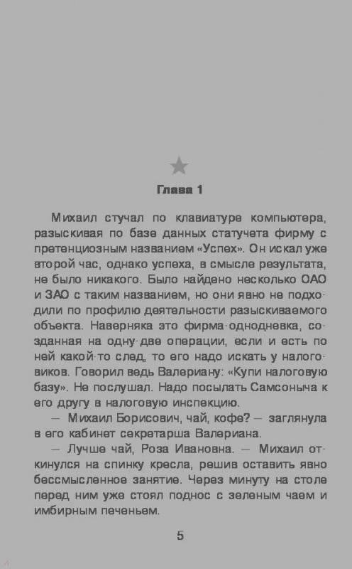 Иллюстрация 1 из 6 для Ядерный климат - Максим Шахов | Лабиринт - книги. Источник: Сурикатя