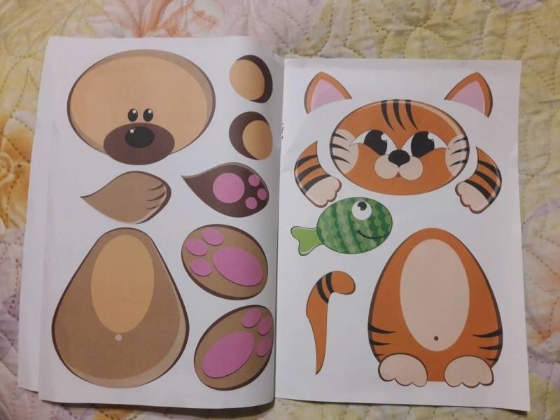 Иллюстрация 23 из 29 для Аппликации для малышей. Любимые животные. А4   Лабиринт - игрушки. Источник: Лабиринт