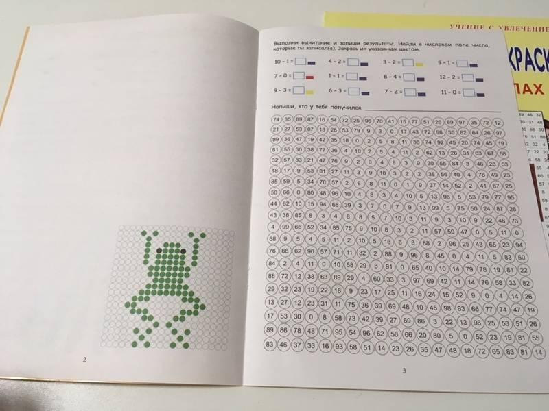 Иллюстрация 5 из 14 для Математические раскраски. 1 класс. Вычитание в пределах 20 | Лабиринт - книги. Источник: гончарова  виктория александровна
