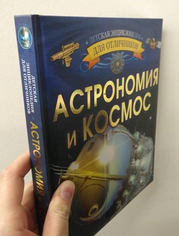 Иллюстрация 17 из 28 для Астрономия и космос - Вячеслав Ликсо | Лабиринт - книги. Источник: Савчук Ирина