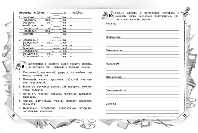 Иллюстрация 16 из 18 для Русский язык. 2 класс. Закрепляем трудные темы. ФГОС - Галина Мисаренко | Лабиринт - книги. Источник: Редактор этой книги