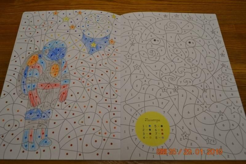 Иллюстрация 34 из 36 для Космос. Цвета, символы, номера - Н. Бунина | Лабиринт - книги. Источник: Белоус Марина