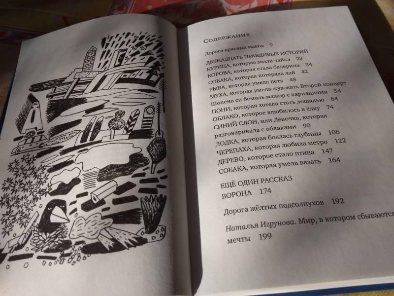 Иллюстрация 12 из 23 для Синий слон, или Девочка, которая разговаривала с облаками - Александр Блинов | Лабиринт - книги. Источник: Исмайылова  Мариана Джабраиловна