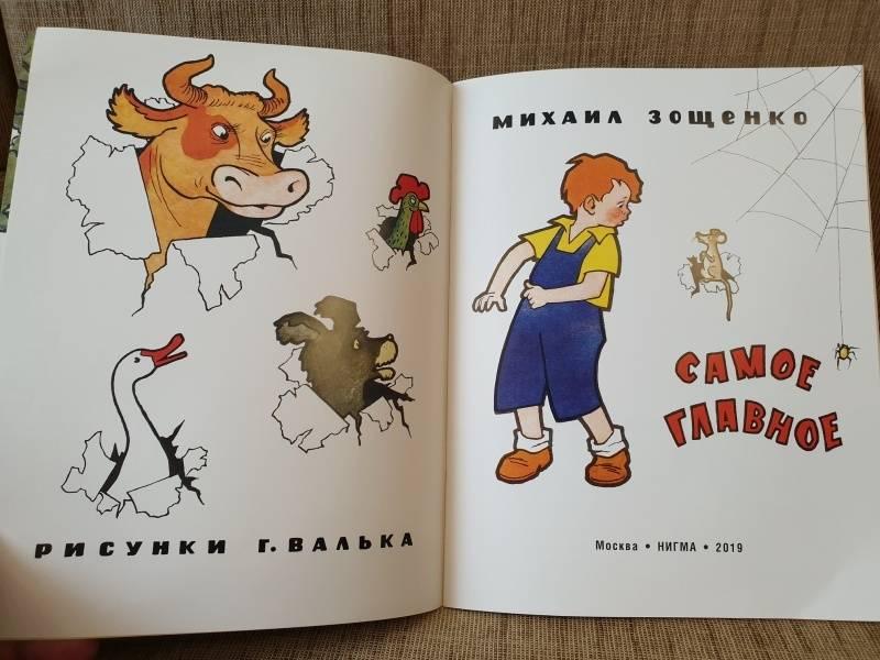 Иллюстрация 14 из 17 для Самое главное - Михаил Зощенко | Лабиринт - книги. Источник: Алексей Гапеев