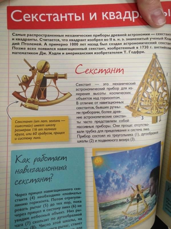 Иллюстрация 21 из 28 для Астрономия и космос - Вячеслав Ликсо   Лабиринт - книги. Источник: Савчук Ирина
