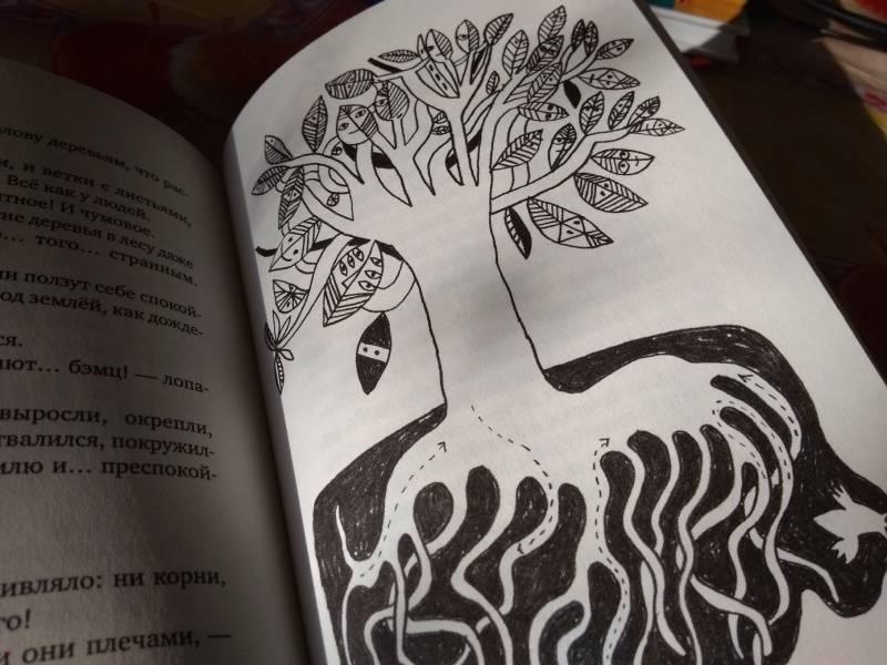 Иллюстрация 18 из 23 для Синий слон, или Девочка, которая разговаривала с облаками - Александр Блинов | Лабиринт - книги. Источник: Исмайылова  Мариана Джабраиловна