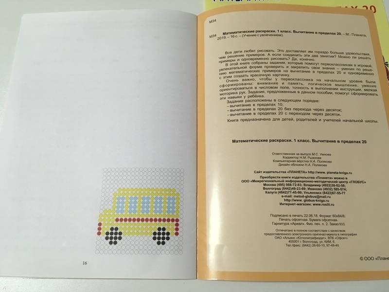 Иллюстрация 14 из 14 для Математические раскраски. 1 класс. Вычитание в пределах 20   Лабиринт - книги. Источник: гончарова  виктория александровна