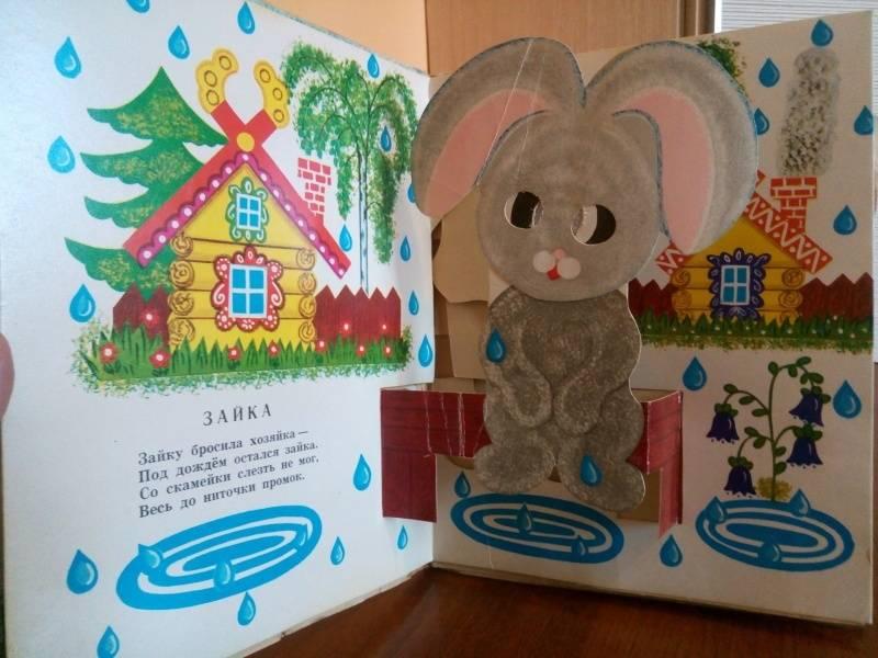 Иллюстрация 1 из 5 для Панорамки. Игрушки - Агния Барто   Лабиринт - книги. Источник: Сандракова  Юля