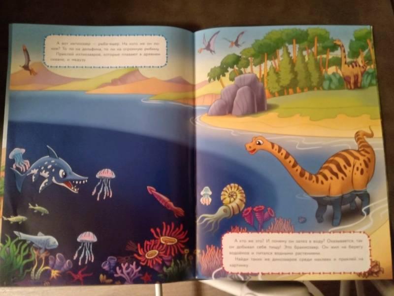 Иллюстрация 22 из 24 для МНОГОРАЗОВЫЕ НАКЛЕЙКИ. Динозавры - О. Головачева | Лабиринт - книги. Источник: Лабиринт