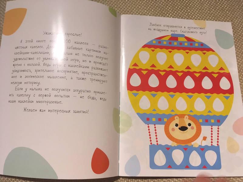 Иллюстрация 7 из 25 для Капельки с многоразовыми наклейками. Выпуск 2 | Лабиринт - книги. Источник: Настя  Настя